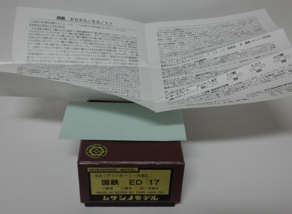 ムサシノモデル ED17 7号機晩年型  完成品 真鍮製_画像7