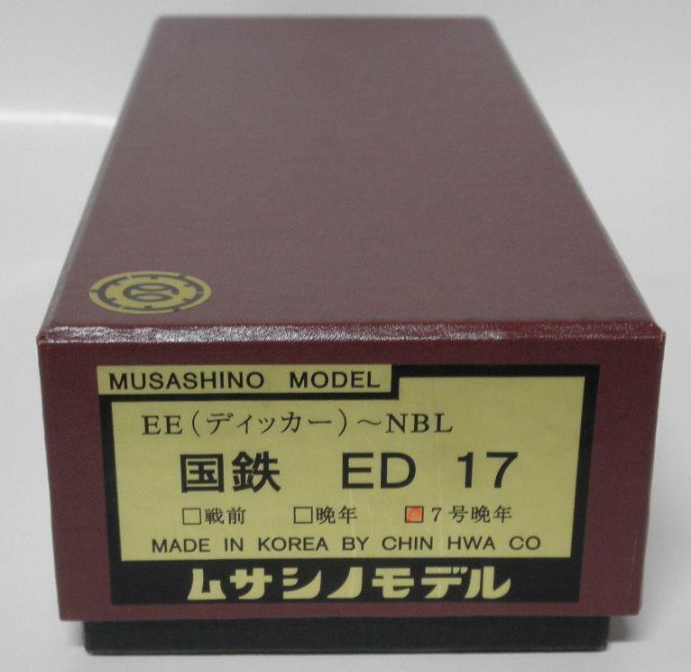 ムサシノモデル ED17 7号機晩年型  完成品 真鍮製_画像8