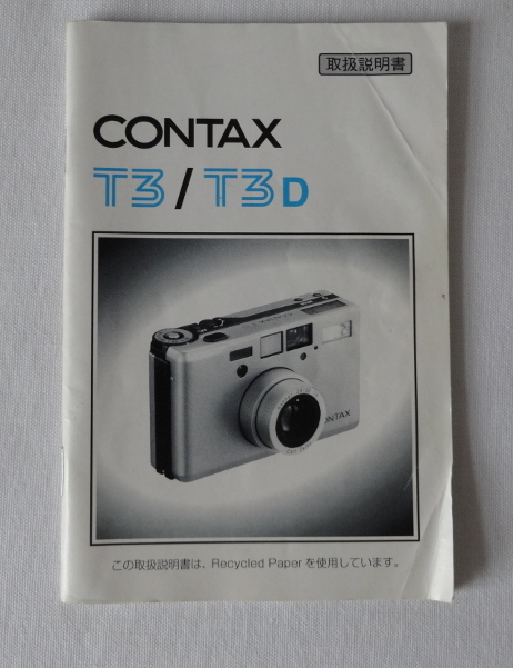 コンタックスT3/T3D取説