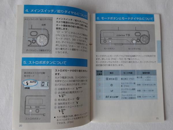 コンタックスT3/T3D取説_画像3