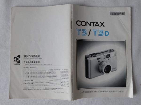 コンタックスT3/T3D取説_画像4