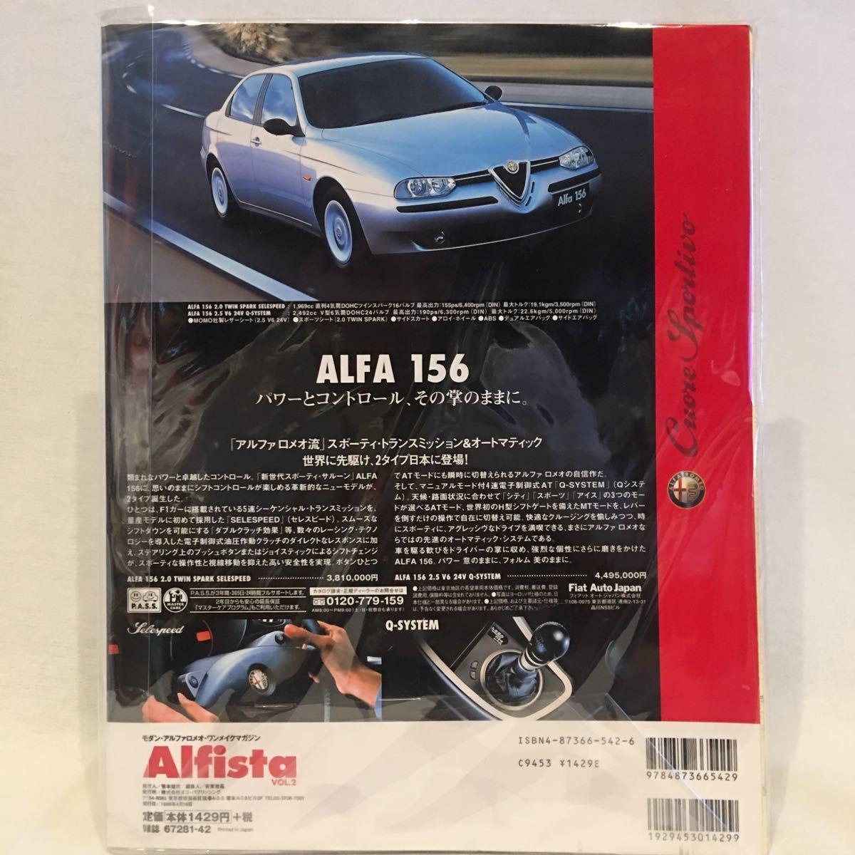 Alfista vol.2 アルファロメオ マガジン アルフィスタ Alfa 156 セレスピード 本 156 155 GTV 145 スパイダー_画像2