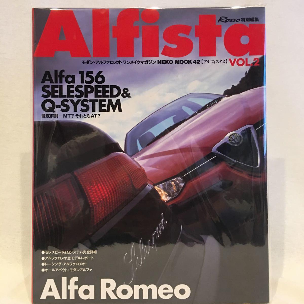 Alfista vol.2 アルファロメオ マガジン アルフィスタ Alfa 156 セレスピード 本 156 155 GTV 145 スパイダー_画像1