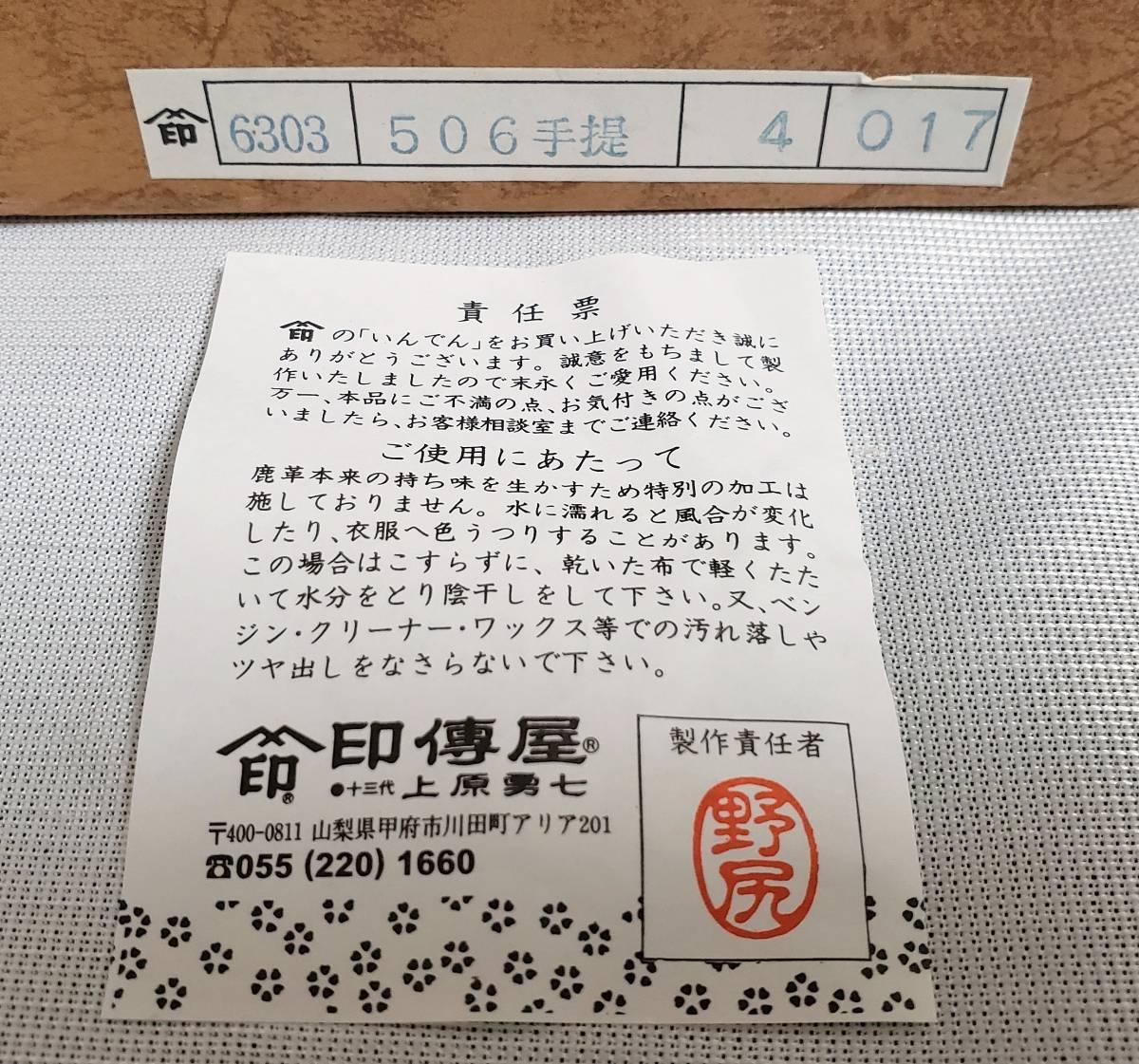 箱付き 未使用品 印傳屋 INDEN-YA 手提げ バック 印伝 インデン 本革 和装 着物_画像10