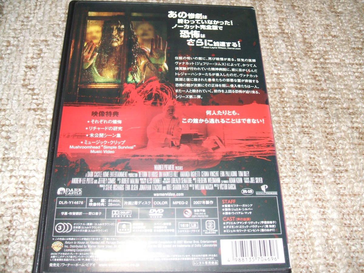 TATARIタタリ/呪いの館   アマンダ・リゲッティ [レンタル版DVD] 送料185円から_画像3