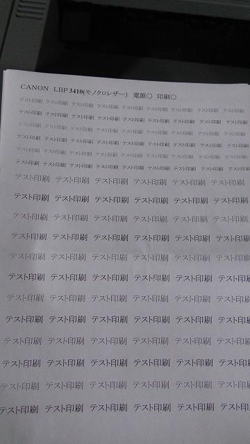 ☆コロナセール!値下げ可☆CANON キャノン LBP3410 レーザープリンタ トナー付属 印刷OK ジャンク プリンター g0j157_画像7