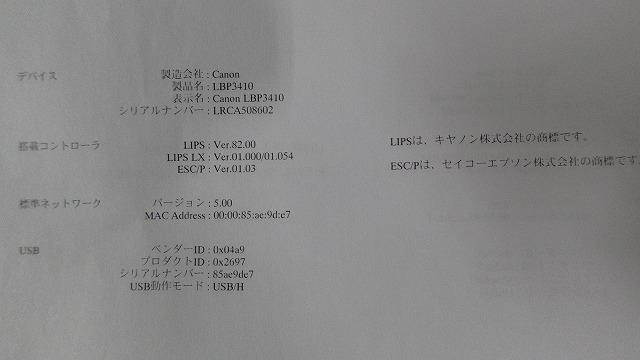 ☆コロナセール!値下げ可☆CANON キャノン LBP3410 レーザープリンタ トナー付属 印刷OK ジャンク プリンター g0j157_画像9