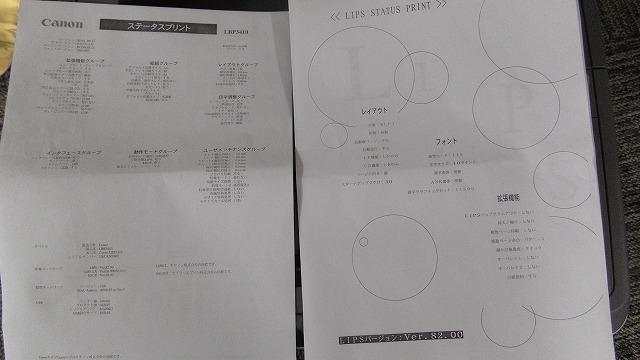 ☆コロナセール!値下げ可☆CANON キャノン LBP3410 レーザープリンタ トナー付属 印刷OK ジャンク プリンター g0j157_画像8