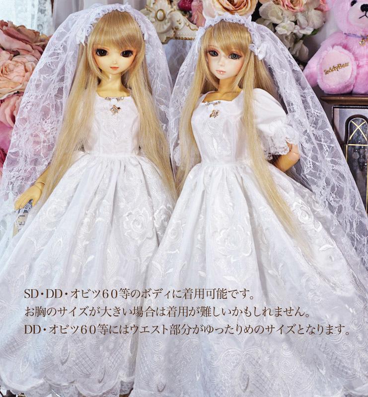 【恋鞠堂】ホワイトウエディングドレスセット(SDサイズ)_画像3