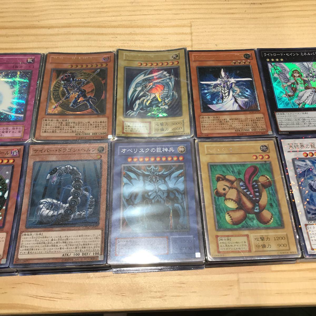 遊戯王スーパーレア以上のカードのみ500枚。まとめ売りで大量放出。SR以上。1円スタート。①