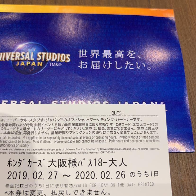 USJ ユニバーサルスタジオジャパン_画像2