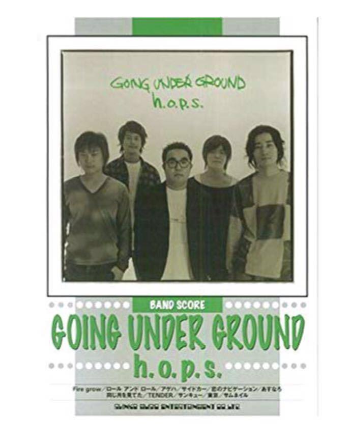 絶版!バンドスコア GOING UNDER GROUND/h.o.p.s. ゴーイングアンダーグラウンド_画像1