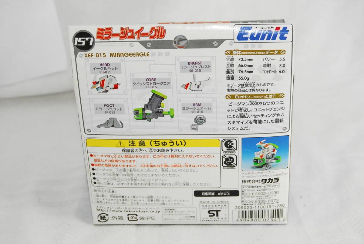 スーパービーダマンR スーパービーダマンR ミラージュイーグル 157 イーユニット Eunit 未開封 未使用品_画像7