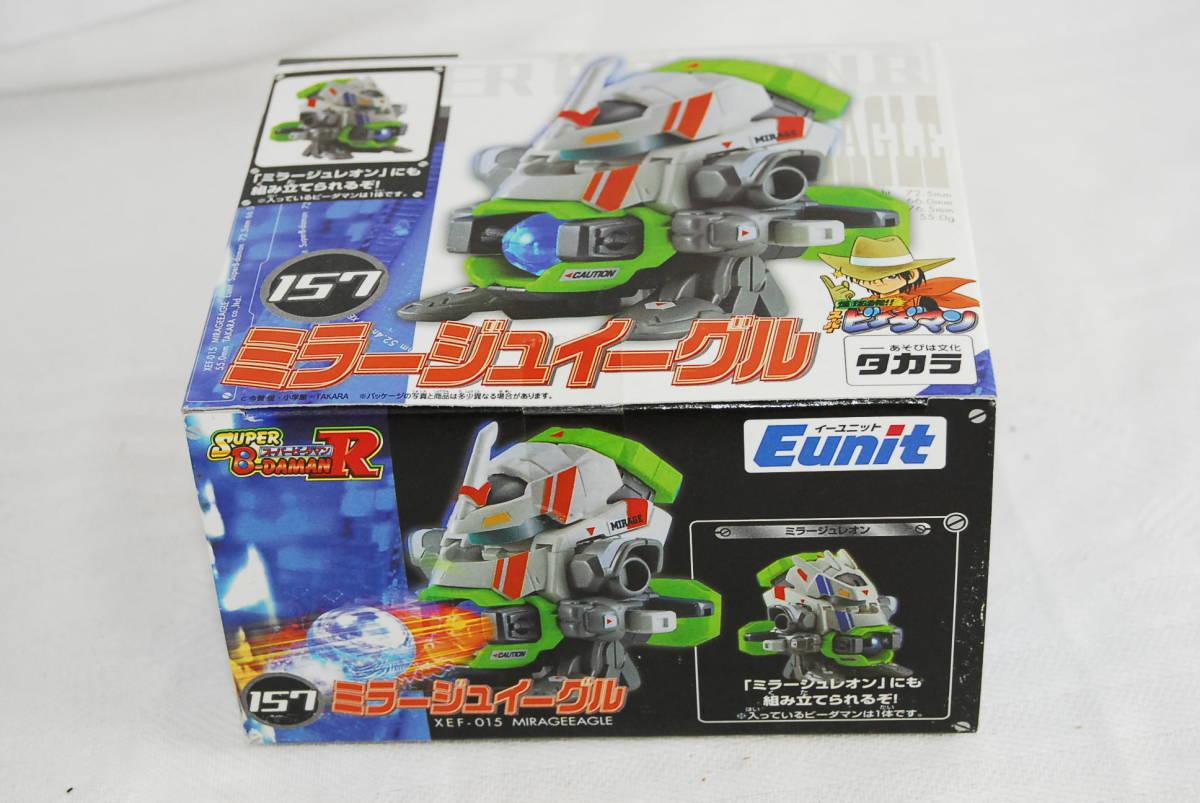 スーパービーダマンR スーパービーダマンR ミラージュイーグル 157 イーユニット Eunit 未開封 未使用品_画像6