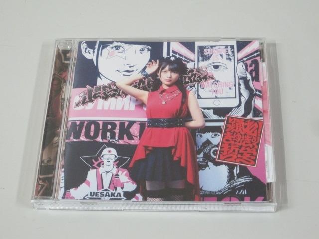 [14]# 上坂すみれ 踊れ!きゅーきょく哲学 生写真付 CD_画像1