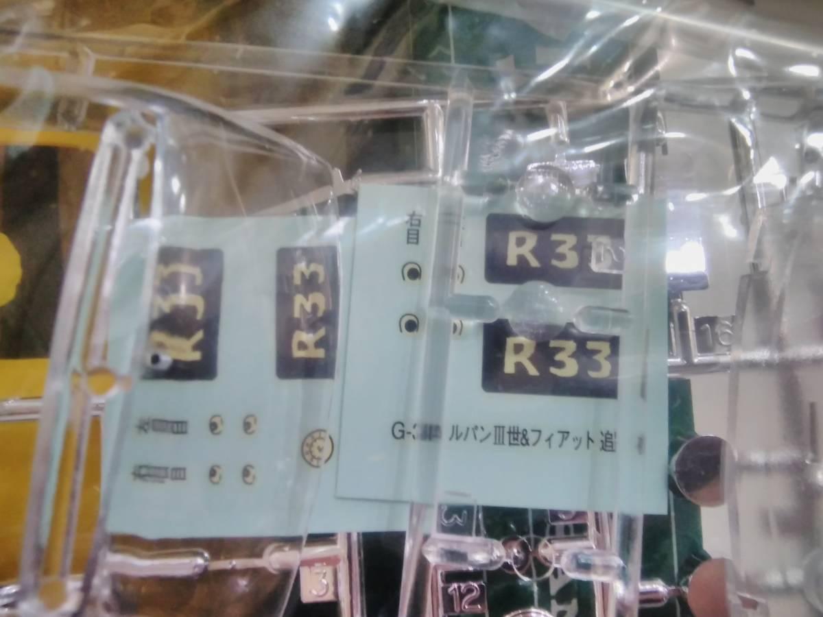 ☆絶版品 未組立 フィアット500 ルパン三世 カリオストロの城 追跡 希少品 デッドストック_画像3