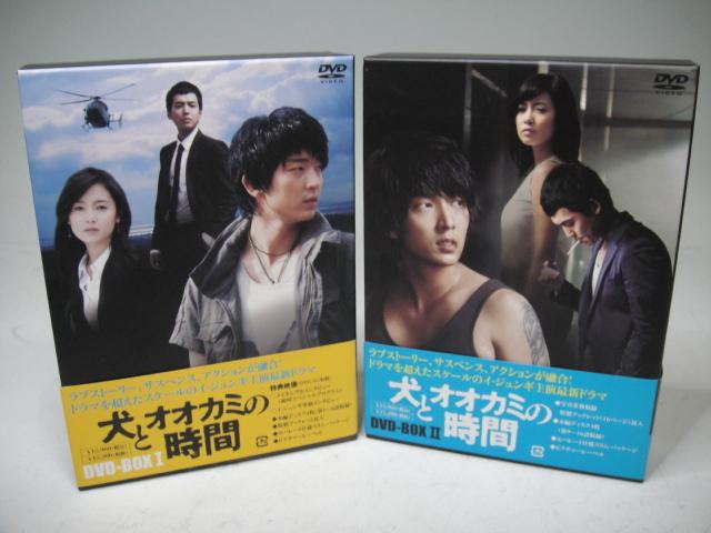 イジュンギ 犬とオオカミの時間 DVD-BOX1&2 韓流ドラマ8枚セット