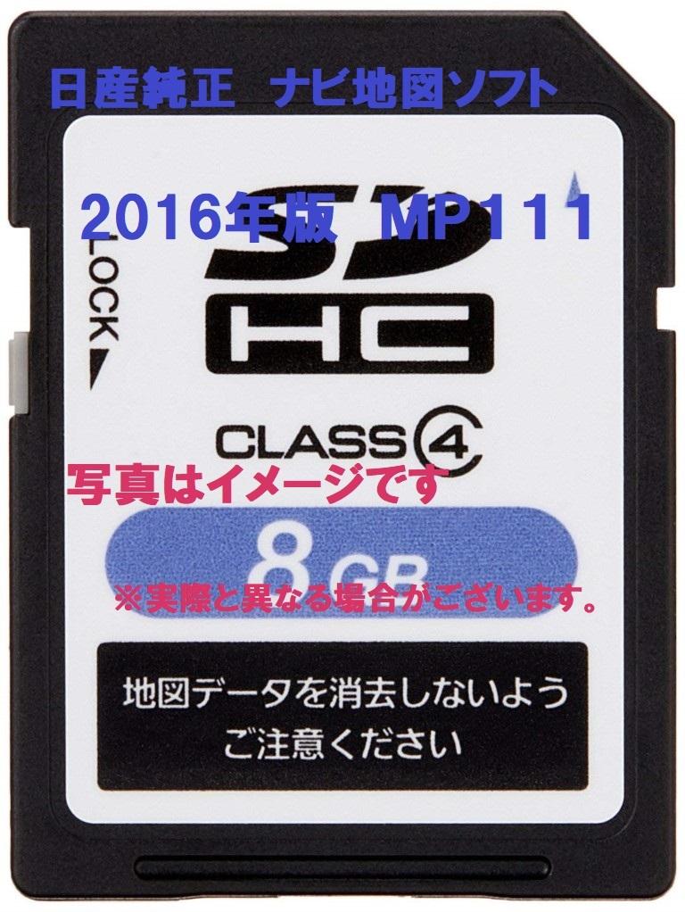 SD карты для автомобильной навигации SD SD  MP111  2016