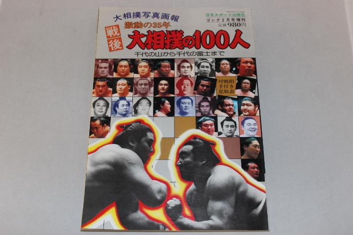 『大相撲写真画報 激動の35年 戦後大相撲の100人』日本スポーツ出版社 ゴング2月号増刊_画像1