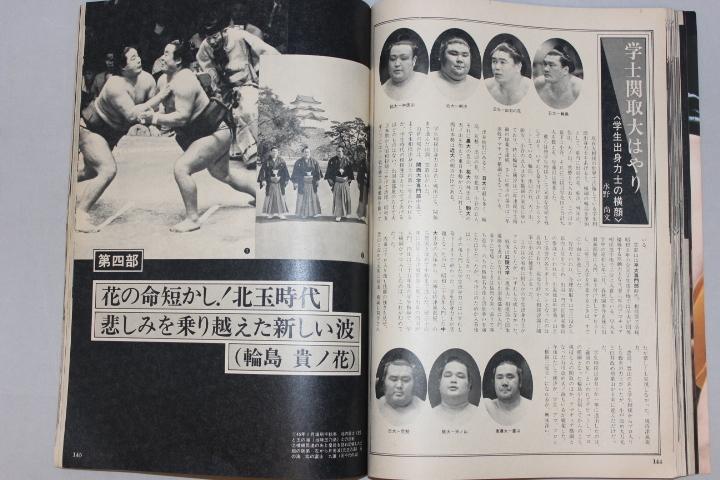 『大相撲写真画報 激動の35年 戦後大相撲の100人』日本スポーツ出版社 ゴング2月号増刊_画像4
