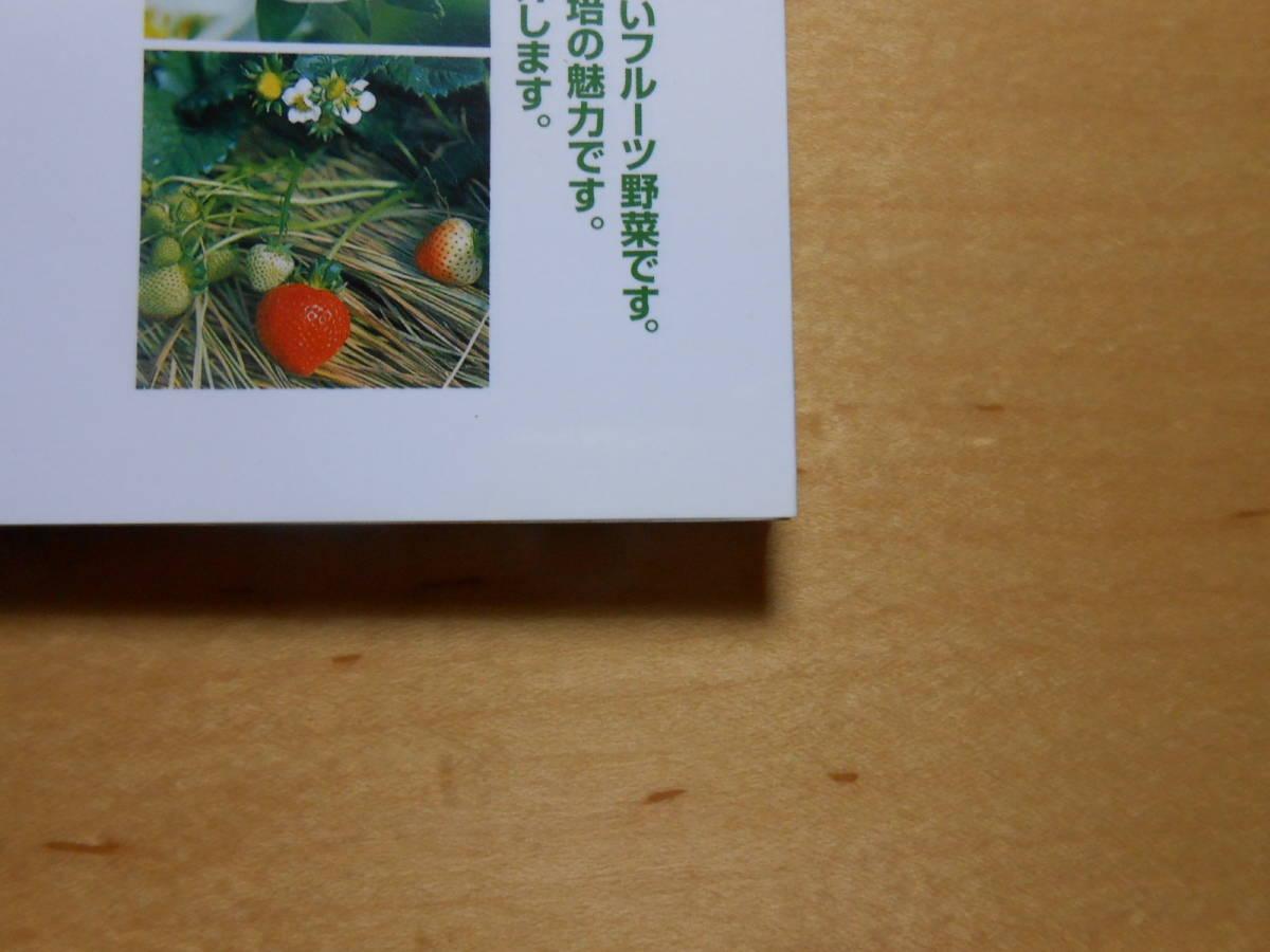 イチゴ NHK 趣味の園芸 よくわかる栽培12か月_画像7
