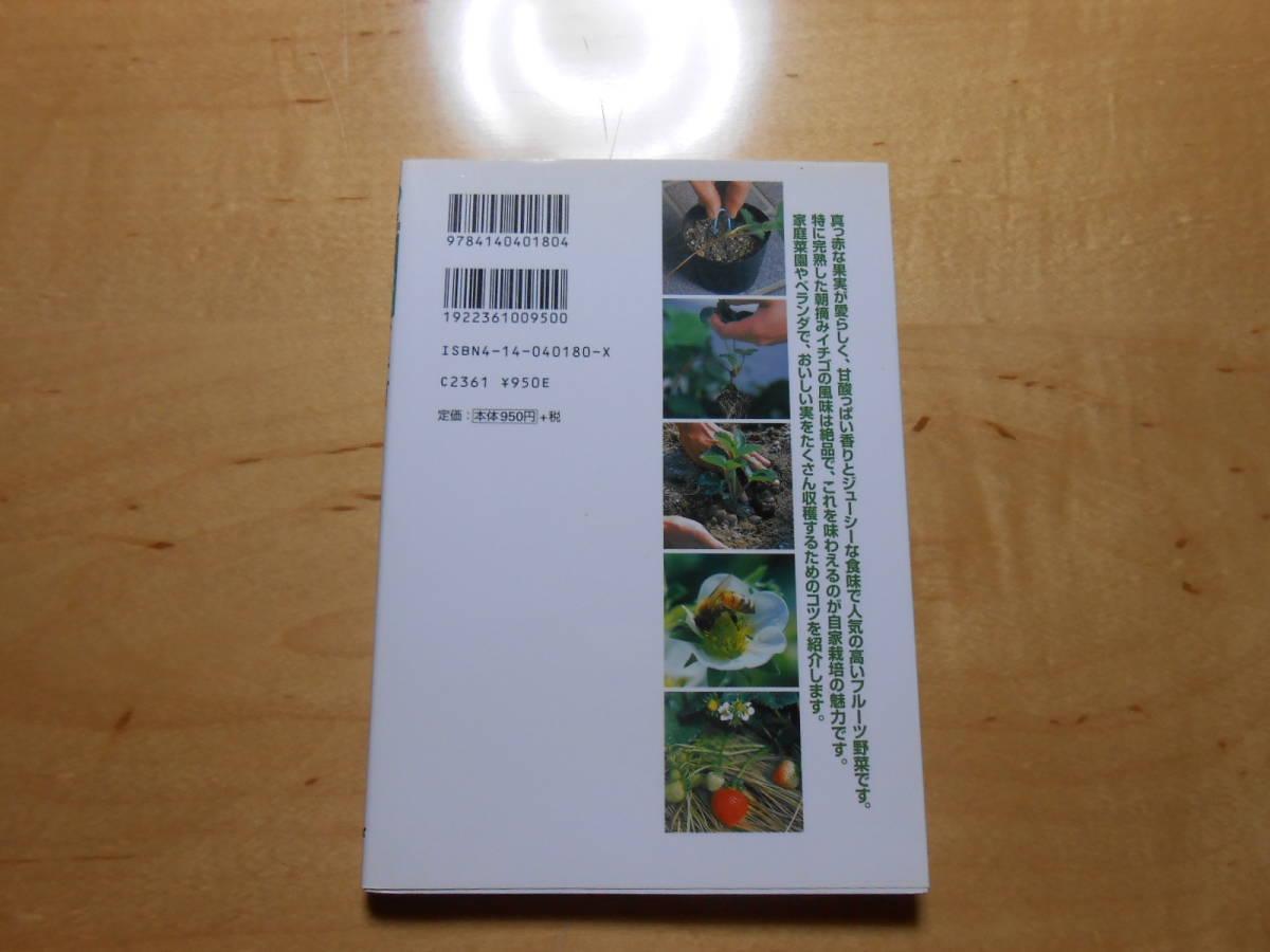イチゴ NHK 趣味の園芸 よくわかる栽培12か月_画像2