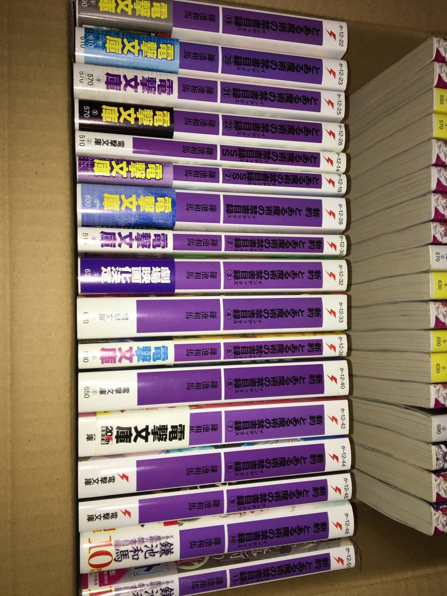 【ラノベ】とある魔術の禁書目録1~22巻+SS1と2+新訳1~11巻【合計35巻セット】_画像3
