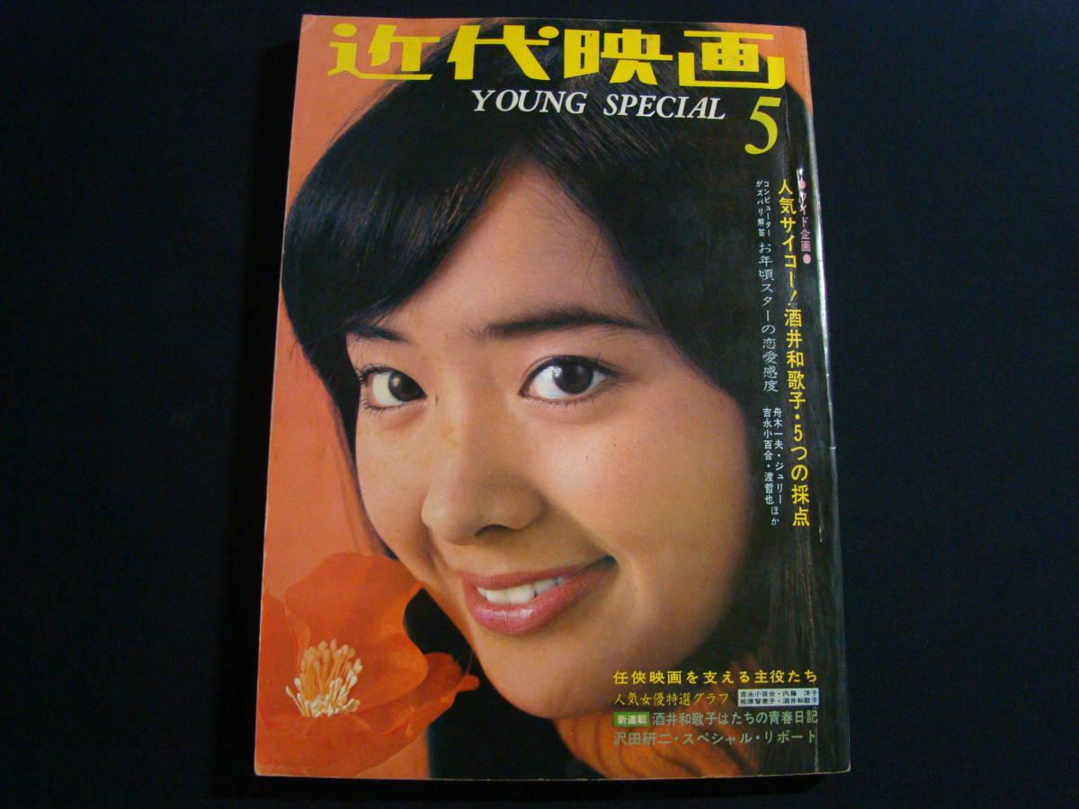 近代映画 1969年5月 昭和44年 酒井和歌子 小山ルミ 松原智恵子 中村晃子 黛ジュン 浅丘ルリ子