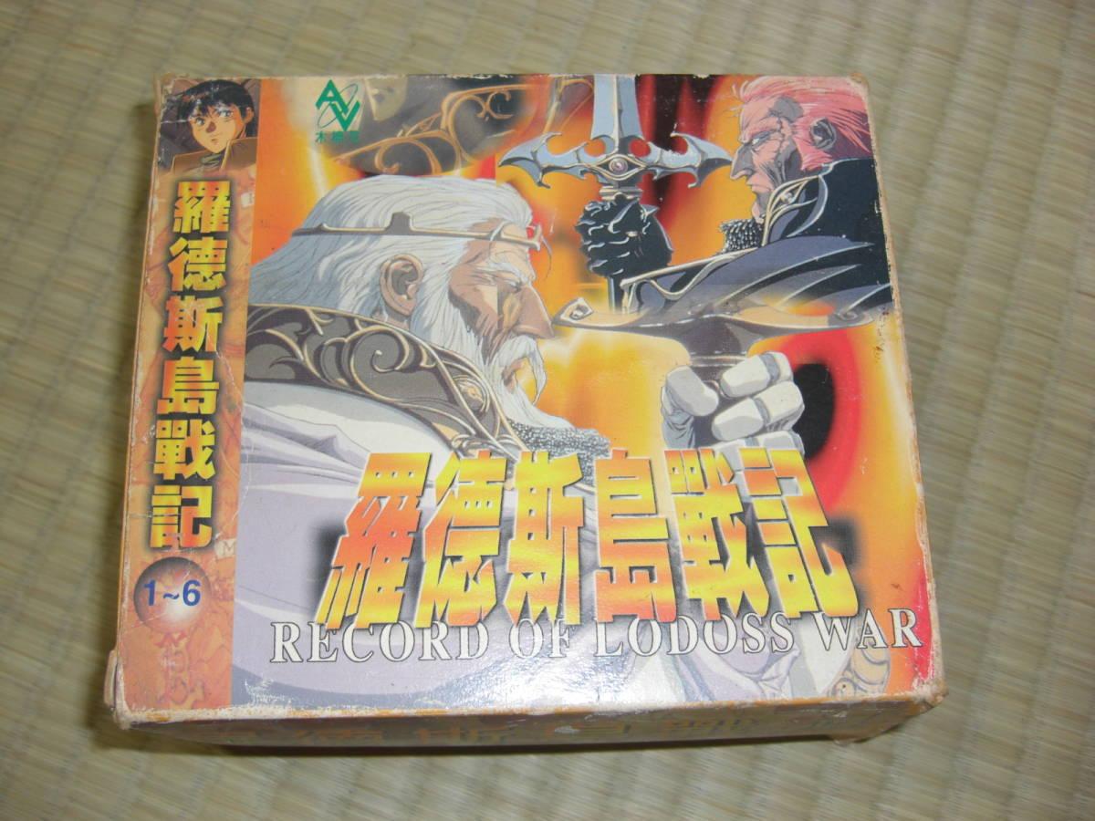 ロードス島戦記 VCD-BOX 全13話6枚 絶版品_画像1