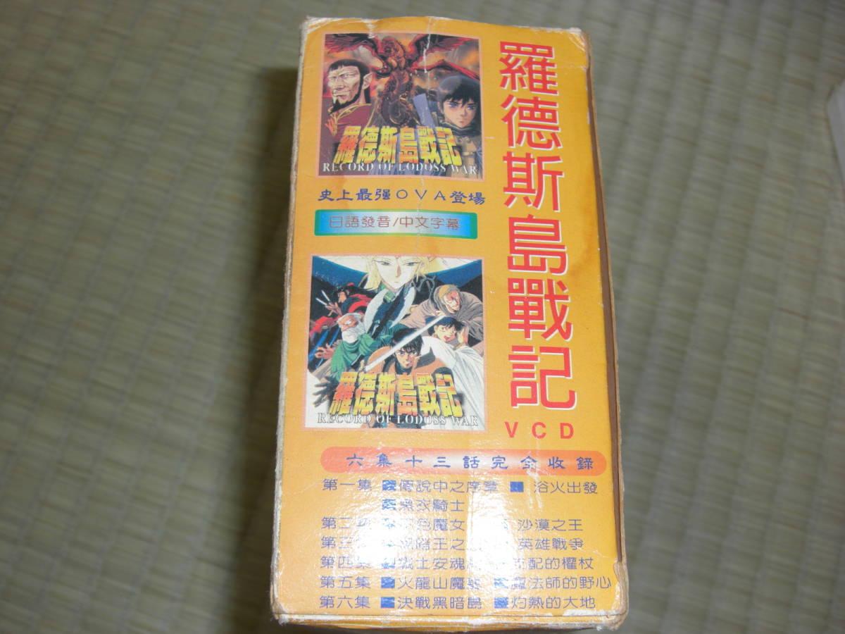 ロードス島戦記 VCD-BOX 全13話6枚 絶版品_画像2