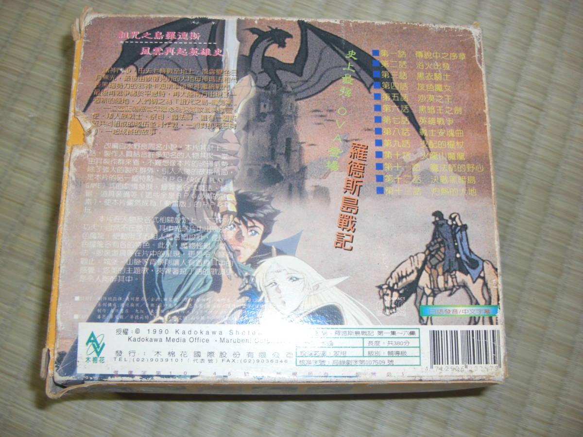 ロードス島戦記 VCD-BOX 全13話6枚 絶版品_画像3