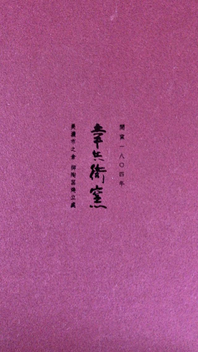 七代加藤幸兵衛 富士旭日図 陶板画 _画像4
