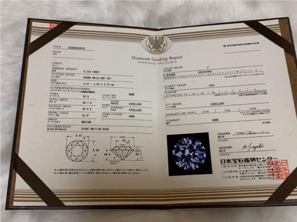 婚約指輪 エンゲージリング ダイヤモンド 0.324ct プラチナ 日米宝石鑑別センター鑑定書付 0.324ct F カラー VVS1クラス EXCELLENTカット_画像7