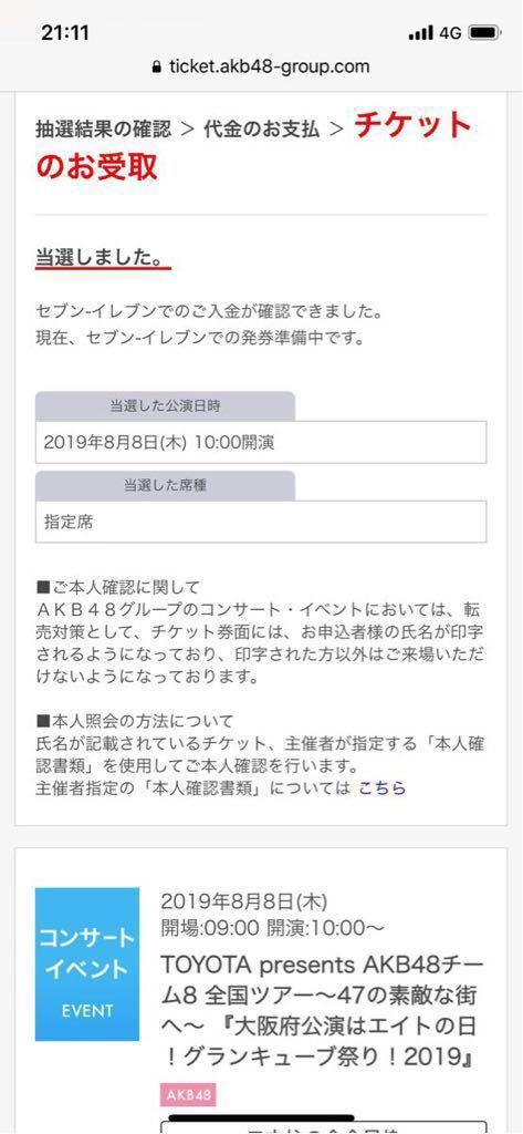 AKB48 チーム8 全国ツアー~47の素敵な街へ~ 『大阪府公演はエイトの日!グランキューブ祭り!2019』_画像2