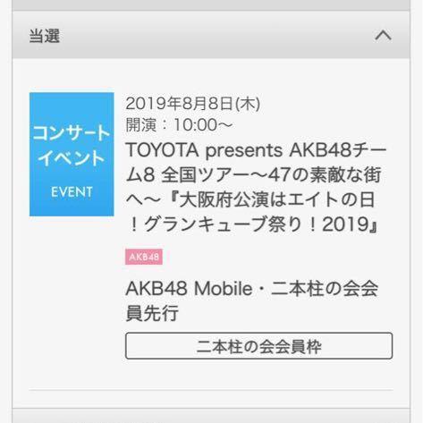 AKB48 チーム8 全国ツアー~47の素敵な街へ~ 『大阪府公演はエイトの日!グランキューブ祭り!2019』