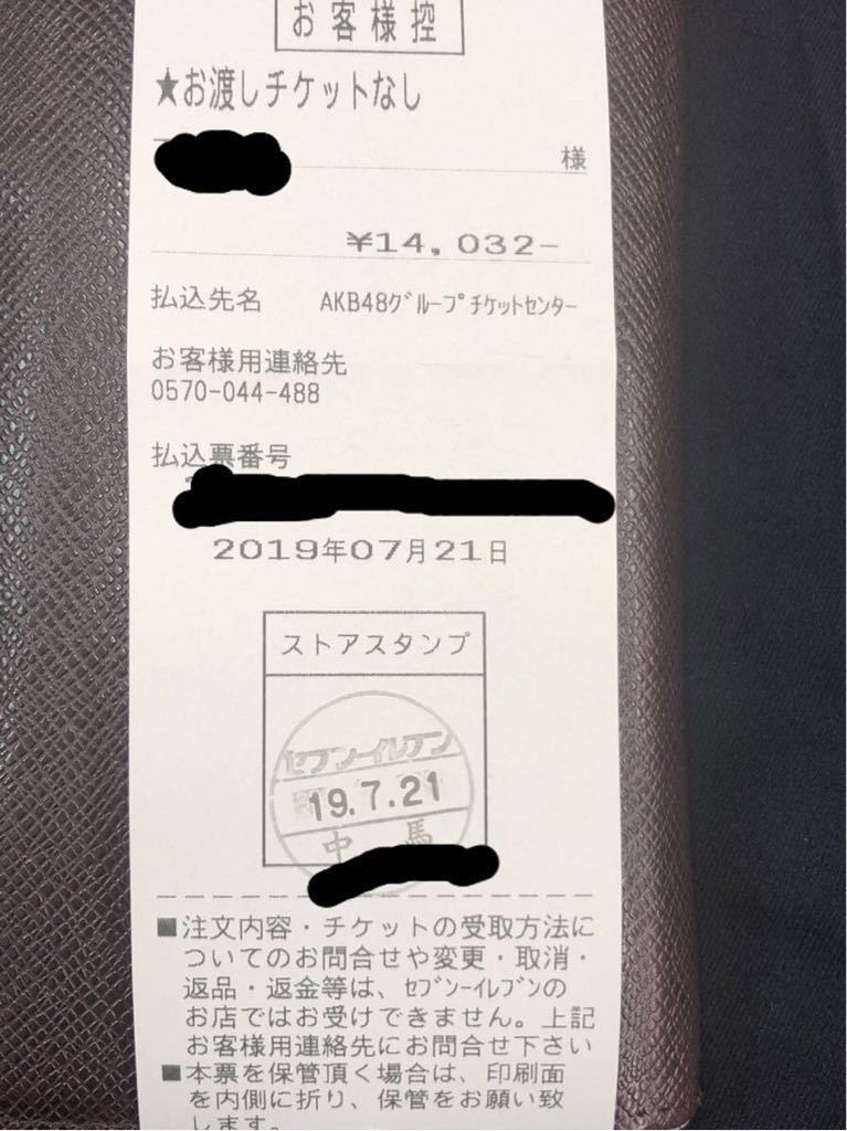 AKB48 チーム8 全国ツアー~47の素敵な街へ~ 『大阪府公演はエイトの日!グランキューブ祭り!2019』_画像3