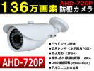 136 ten thousand pixels camera * security camera / monitoring camera for * outdoors correspondence / waterproof / night vision < white >*AHD-720P for [ free shipping ]