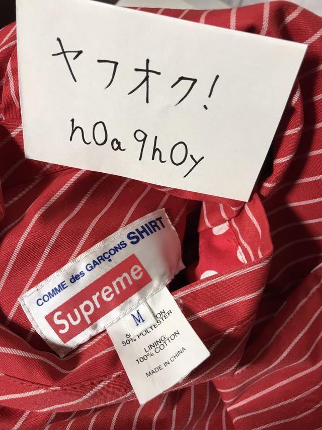 【希少】Supreme/COMME des GARCONS SHIRT Reversible Varsity Baseball Jacket M Red_画像6