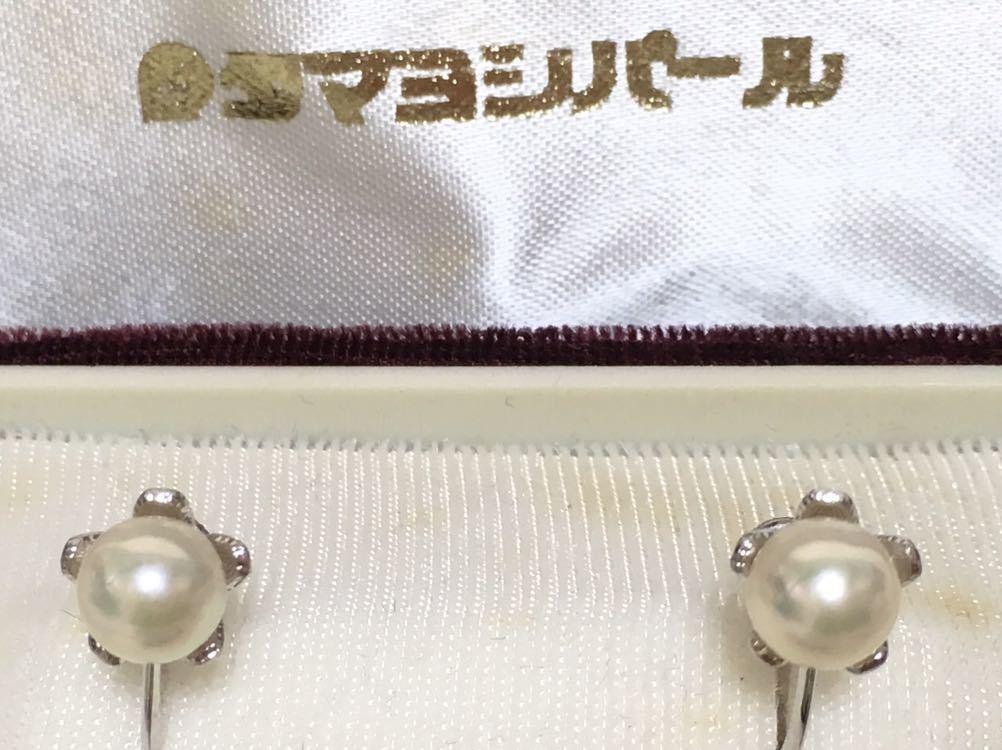 中古 保管品☆タマヨシパール 本真珠 約6ミリ イヤリング 留め具 シルバー SILVER 刻印 ネジ式 アクセサリー_画像5