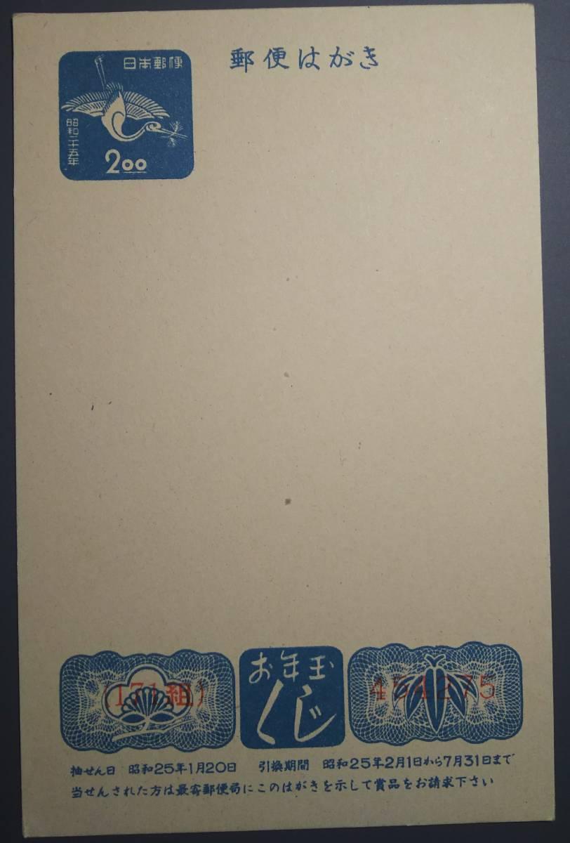 年賀はがき 昭和25年用 松くい鶴 2円 未使用 / 葉書 お年玉くじ 1949年
