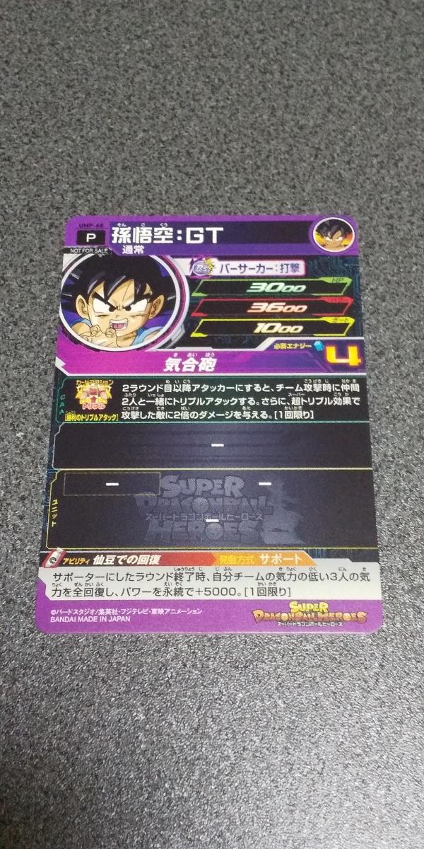 ドラゴンボールヒーローズ UMP-68 孫悟空GT プロモ 限定カード 未使用品 仙豆での回復 SEC ゴジータ ロベル デッキに_画像2