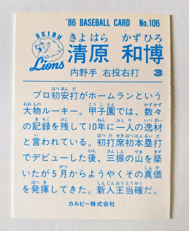 カルビー 1986年  プロ野球カード ベースボールカード No.106 西武 清原和博 送料無料_画像2