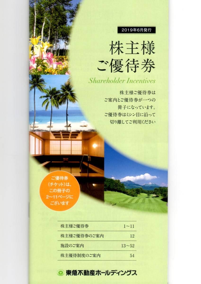 ☆東急不動産 株主優待券冊子+東急ハンズ5%割引カード◆送料込み