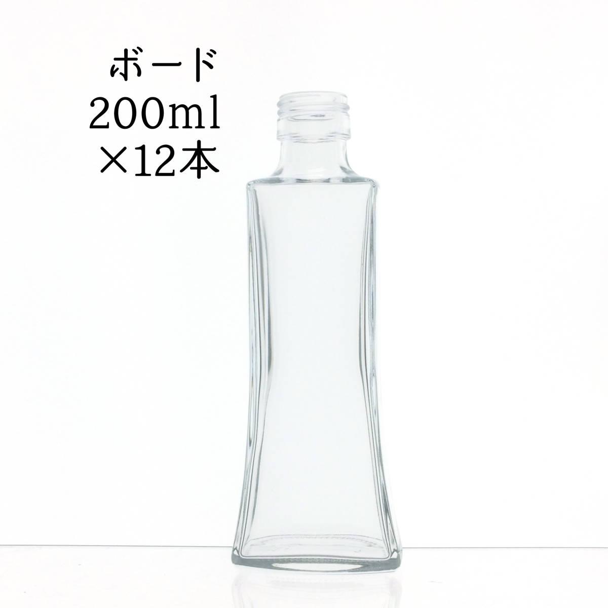 ハーバリウム瓶 ボード200ml 12本 ☆☆_画像1