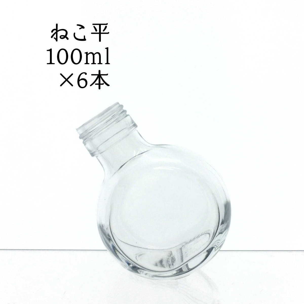 ハーバリウム瓶 ねこ平100ml 6本 ♪♪_画像1