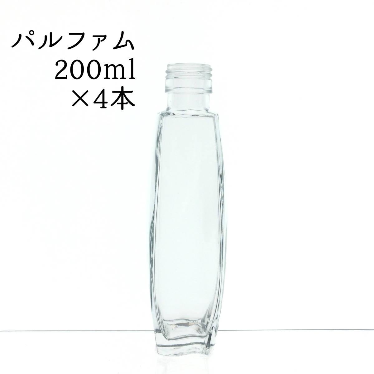 ハーバリウム瓶 パルファム200ml 4本 ♪♪_画像1