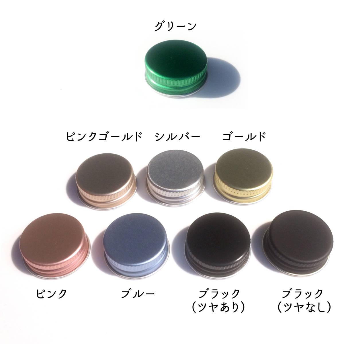 ハーバリウム瓶 パルファム200ml 4本 ♪♪_画像4
