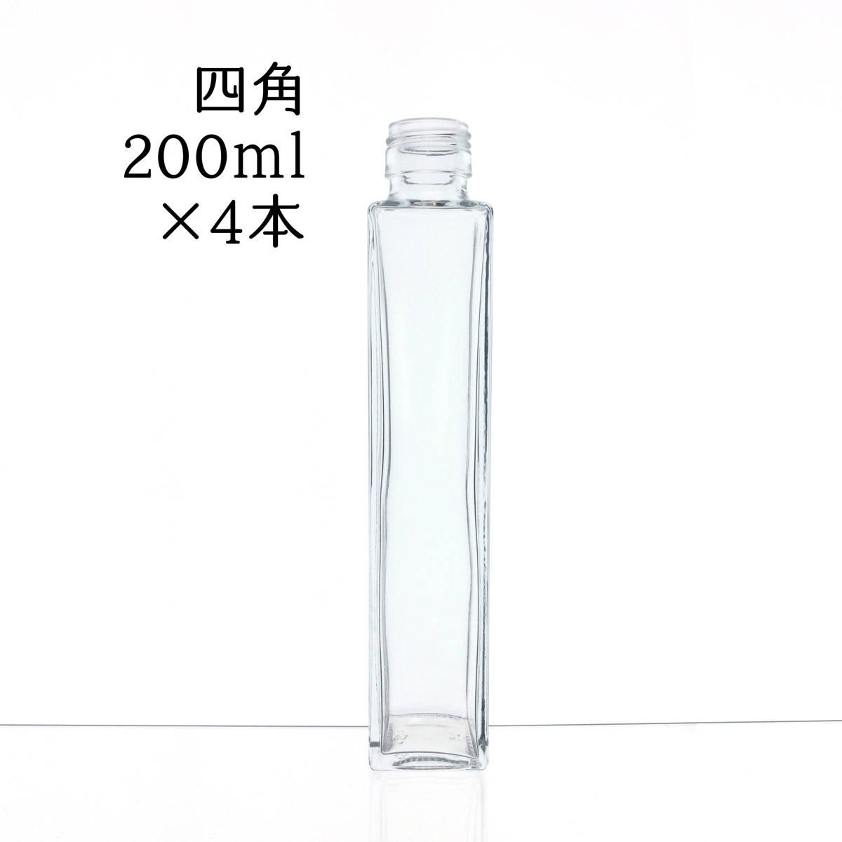 ハーバリウム瓶 四角200ml 4本 ♪♪_画像1