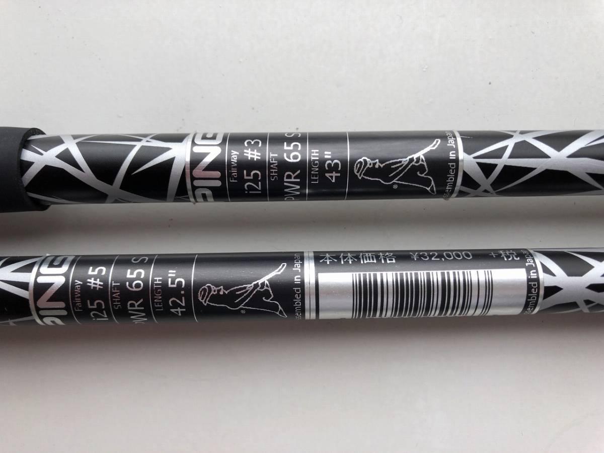 ◆美品♪日本正規品♪PING i25 フェアウェイウッド #3(15°)/#5(18°) PWR65S カーボンシャフト(S) 2本セットです♪_画像7