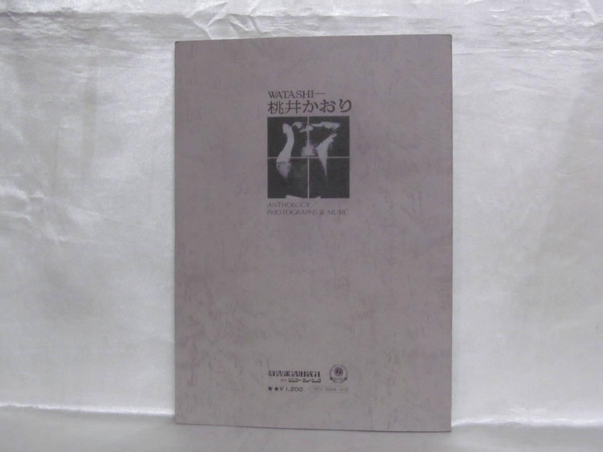 WATASHI- 桃井かおり シンコー・ミュージック 新興楽譜出版 スコア 楽譜 1979年 昭和54年 A09-01_画像2